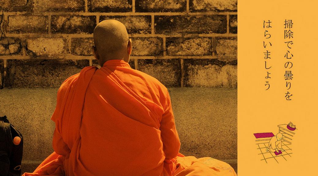 Come fare le pulizie come un monaco buddista